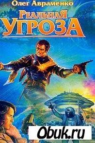 Книга Олег Авраменко. Реальная угроза