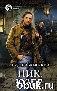 Книга Анджей Ясинский. Ник. Юзер