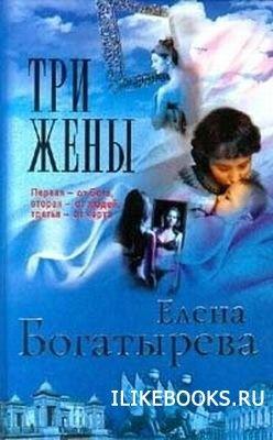 Книга Богатырева Елена - Три жены (Аудиокнига)