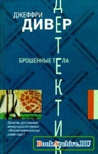 Книга Брошенные тела.