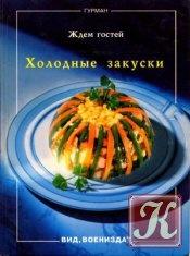 Книга Холодные закуски. Ждем гостей