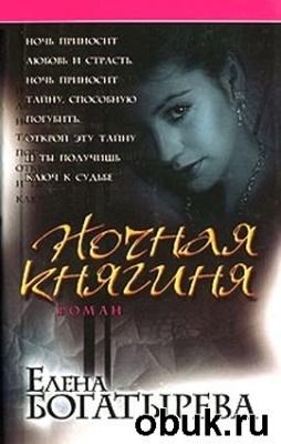 Книга Елена Богатырева. Ночная княгиня, или Милый каторжник (аудиокнига)