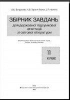 Книга Збiрник завдань для ДПА 2012 з світової літератури 11 клас
