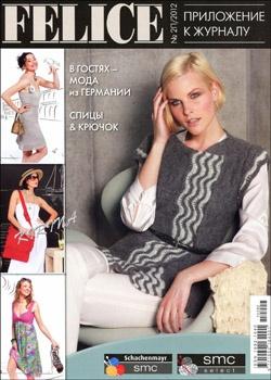 Журнал Журнал Felice. Приложение № 2П (2012)