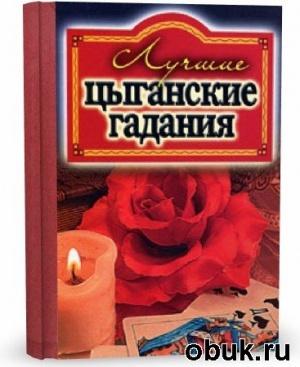 Книга Лучшие цыганские гадания (2010)