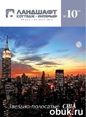Журнал Ландшафт. Коттедж. Интерьер №10 (май-июнь 2012)