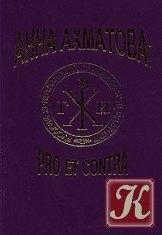 Книга Анна Ахматова: pro et contra