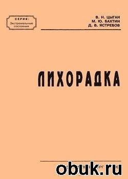 Книга Лихорадка