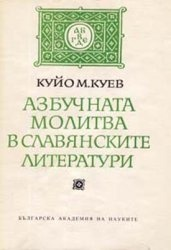 Книга Азбучната молитва в славянските литератури