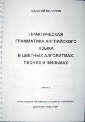 Книга Практическая грамматика английского языка в цветных алгоритмах, песнях, фильмах