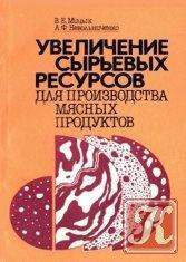 Книга Увеличение сырьевых ресурсов для производства мясных продуктов