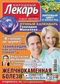 Журнал Народный лекарь №10 (май 2012).