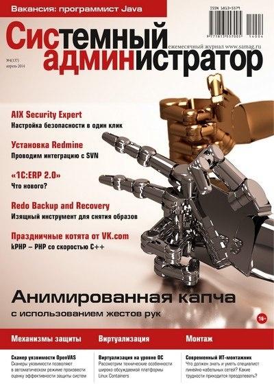 Журнал: Системный администратор №4 (апрель 2014)