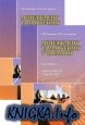 Книга Менеджмент та маркетинг у фармації. У 2-х ч.