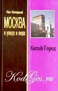 Книга Москва в улицах и лицах. Китай-город