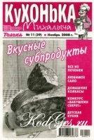 Журнал Кухонька Михалыча №11(39) Ноябрь 2008