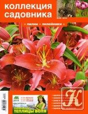 Коллекция садовника №9 2010