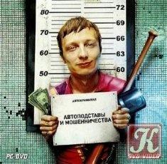 Автоподставы, автокриминал и мошенничества 2 (2009)