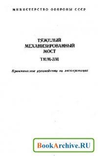 Книга Тяжелый механизированный мост ТММ-3М.