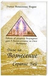 Книга Досье на вознесение