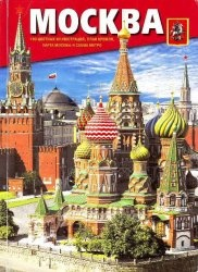Книга Москва - Иллюстрированный альбом с видами столицы
