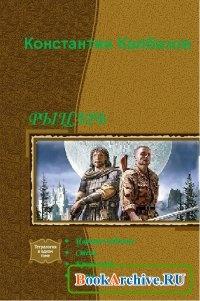 Книга Рыцарь: Царство небесное, Степь, Кроусмарш, Гроза.