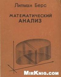 Книга Математический анализ. (Том I, Том II)