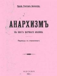 Книга Анархизм в свете научного анализа