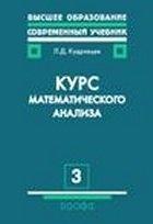 Книга Курс математического анализа. Том-3
