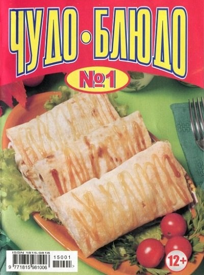 Книга Газета: Чудо-блюдо №1 (январь 2015)
