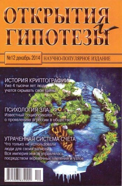 Книга Журнал: Открытия и гипотезы №12 (декабрь 2014)