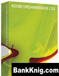 Книга Adobe Dreamweaver CS3. Classroom in a Book (2007)