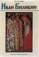 Книга Иван Билибин