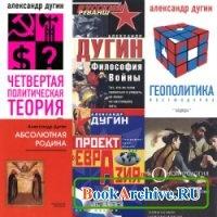 Книга Александр Дугин - Сборник книг.
