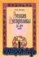 Книга Русские месяцесловы XI-XIV вв