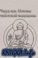 Чжуд-ши. Основы тибетской медицины