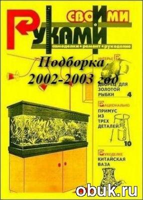 Книга Своими руками. Подборка за 2002-2003 годы