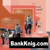 Аудиокнига Карпьюк О. - English. 8 класс. Аудиоприложение