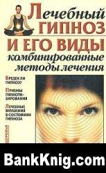 Книга Лечебный гипноз и его виды. Комбинированные методы лечения