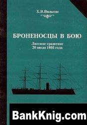 Книга Броненосцы в бою. Лисское сражение 26 июля 1866г
