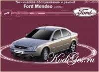 Книга Мультимедийное руководство по техническому обслуживанию и ремону Ford Mondeo (c 2000 г.)