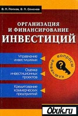 Книга Организация и финансирование инвестиций