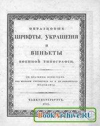 Книга Образцовые шрифты, украшения и виньеты Военной типографии.