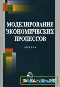 Моделирование экономических процессов.