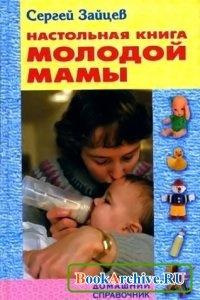Книга Настольная книга молодой мамы.