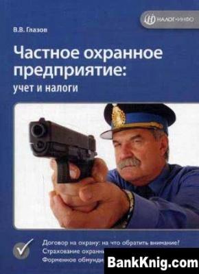 Частное охранное предприятие (ЧОП): учет и налоги.