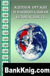 Аудиокнига Ядерное оружие и национальная безопасность