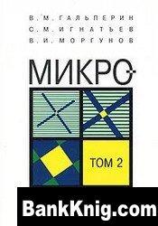 Книга Микроэкономика Том 2