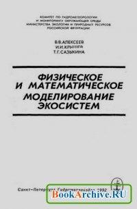 Книга Физическое и математическое моделирование экосистем.