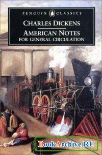 Американские записки (аудиокнига).